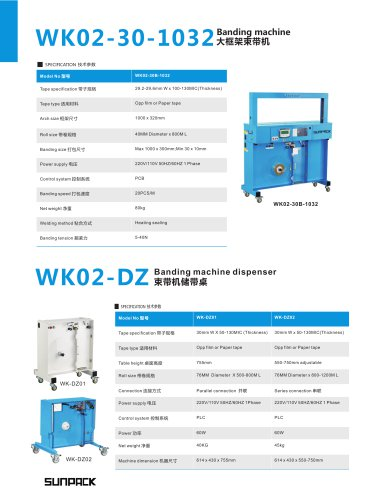 mobile banding machine WK02-30B-1032
