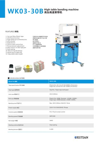 mobile banding machine WK03-30B